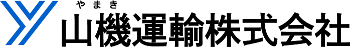 山機運輸株式会社